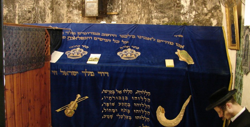 Kever David Hamelech Israel With Style